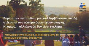 #WelcomingEurope: Ανοιχτή Επιστολή – Στάσου στο πλευρό της Ουγγαρίας  για μία φιλόξενη Ευρώπη!
