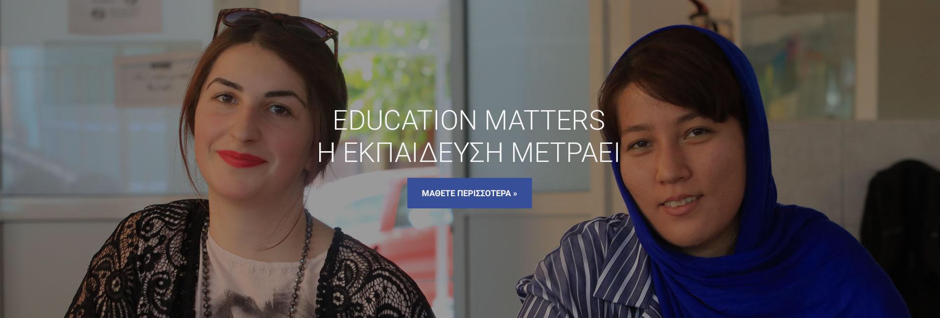 edu-matters-gr