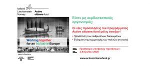 Active citizens fund: Οι νέες προσκλήσεις του προγράμματος των ΕΕΑ Grants για την Κοινωνία των Πολιτών μόλις άνοιξαν!
