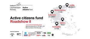 Active citizens fund Roadshow II σε πέντε πόλεις της Ελλάδας