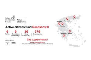 (Ελληνικά) Ολοκληρώθηκε το Roadshow II για το πρόγραμμα Active citizens fund