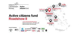 Στα Τρίκαλα η τελευταία στάση του Active citizens fund Roadshow II