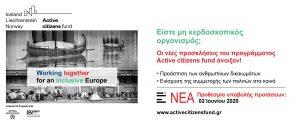 """(Ελληνικά) Υποβολή προτάσεων στις προσκλήσεις """"Ενίσχυση της συμμετοχής των πολιτών στα κοινά"""" και """"Προάσπιση των ανθρωπίνων δικαιωμάτων""""."""
