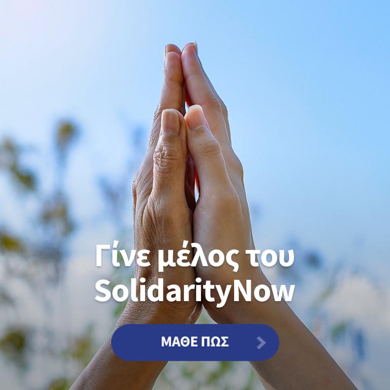Γίνε μέλος του SolidarityNow!